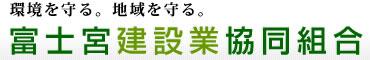 富士宮建設業協同組合-トップページ