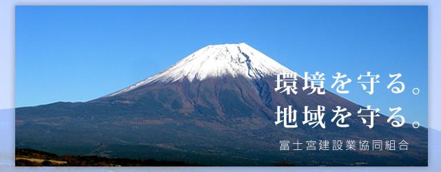 環境を守る。地域を守る。富士宮建設業協同組合